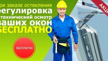 Регулировка и технический осмотр окон БЕСПЛАТНО